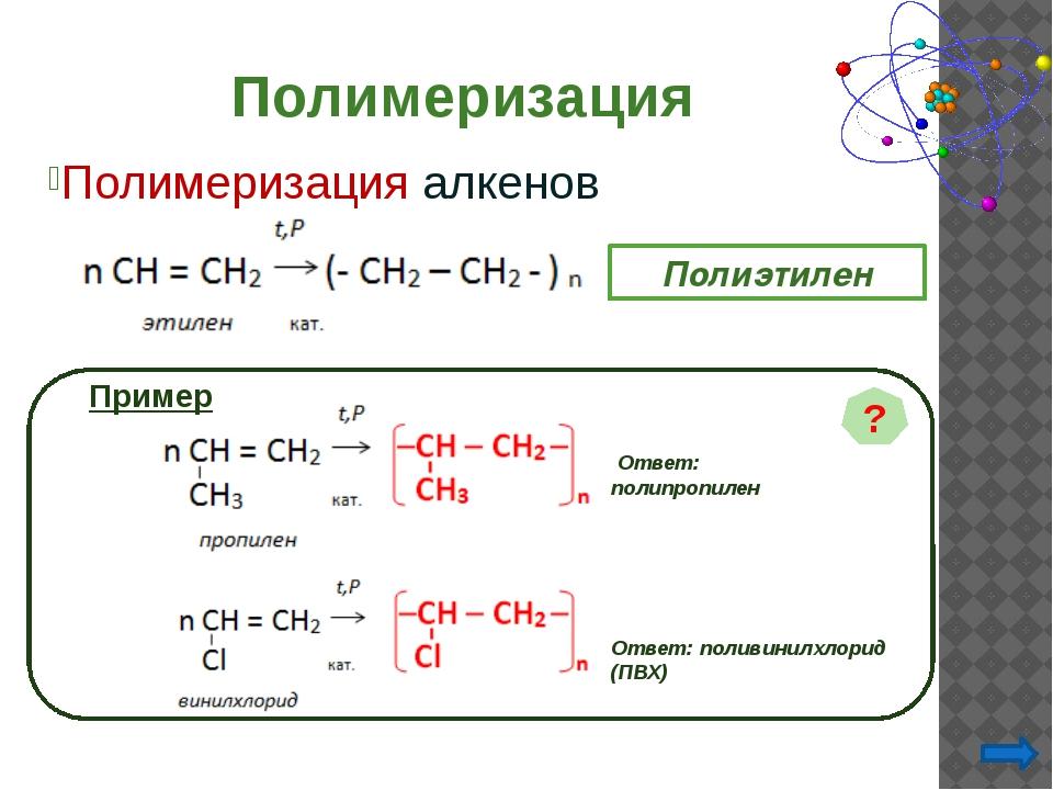 Проверка знаний Вопрос 1 УРА! Попробуй еще Попробуй еще Попробуй еще CnH2n+2...