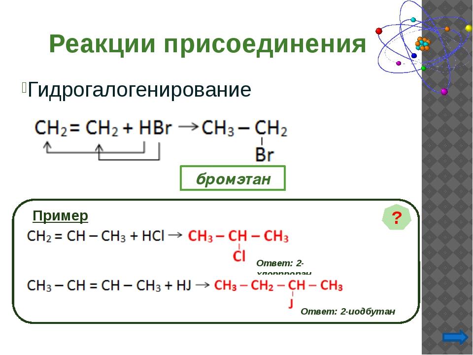 КРЕКИНГ АЛКАНОВ ПРИМЕР: t=400-700C С10Н22 → C5H12 + C5H10 декан пентан пенте...