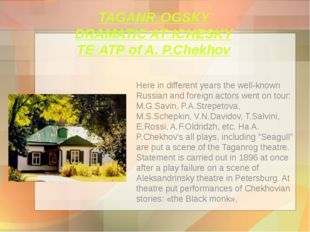 TAGANROGSKY DRAMATIC ATICHESKY ТŘАТР of A. P.Chekhov Here in different yea