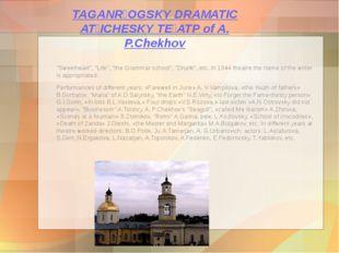 "TAGANROGSKY DRAMATIC ATICHESKY ТŘАТР of A. P.Chekhov ""Sweetheart"", ""Life"","