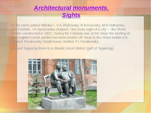 Architectural monuments. Sights In the same palace Nikolay I, V.A.Zhukovsky,...