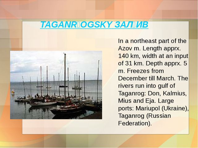 TAGANROGSKY ЗА˘ИВ In a northeast part of the Azov m. Length apprx. 140 km,...