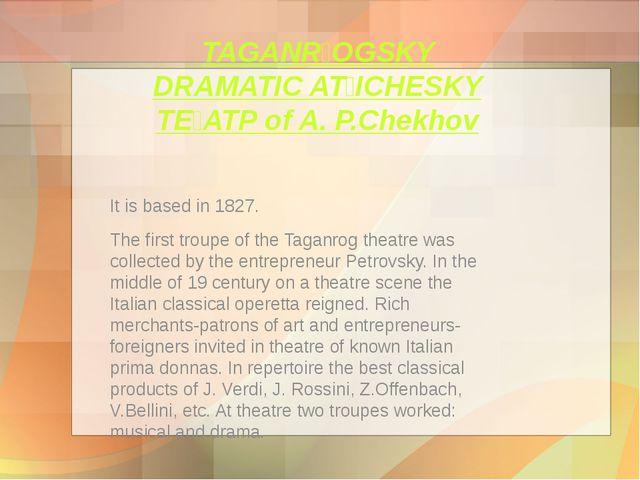 TAGANROGSKY DRAMATIC ATICHESKY ТŘАТР of A. P.Chekhov It is based in 1827....
