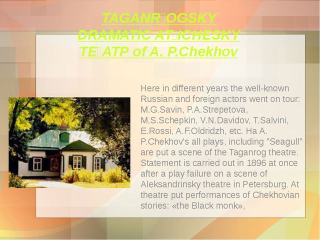 TAGANROGSKY DRAMATIC ATICHESKY ТŘАТР of A. P.Chekhov Here in different yea...