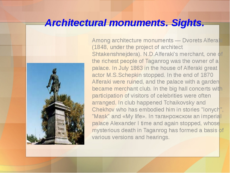 Architectural monuments. Sights. Among architecture monuments — Dvorets Alfer...