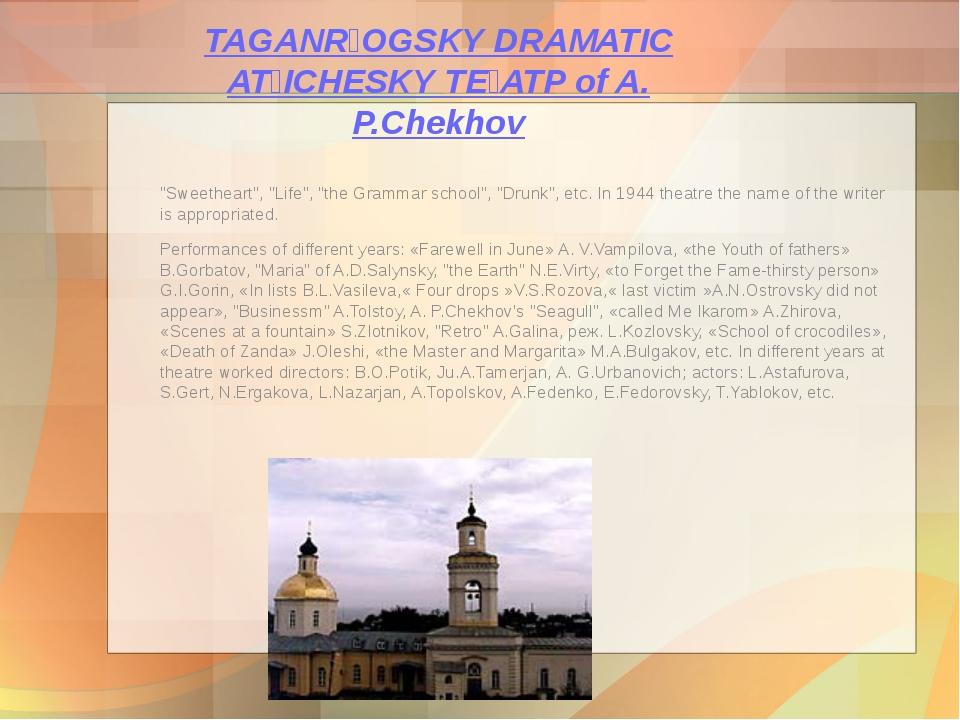 "TAGANROGSKY DRAMATIC ATICHESKY ТŘАТР of A. P.Chekhov ""Sweetheart"", ""Life"",..."