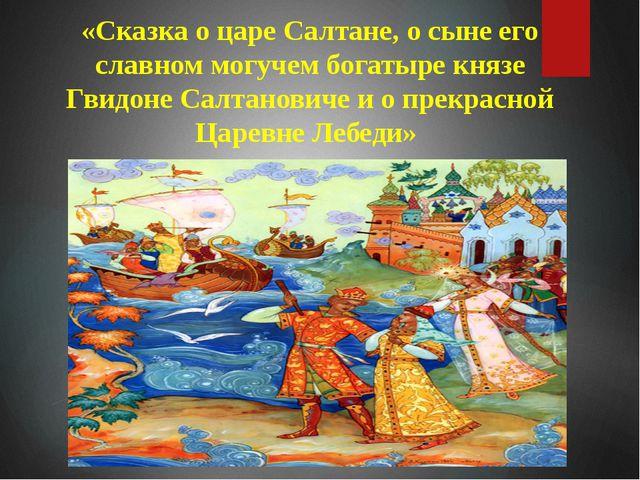 «Сказка о царе Салтане, о сыне его славном могучем богатыре князе Гвидоне Сал...