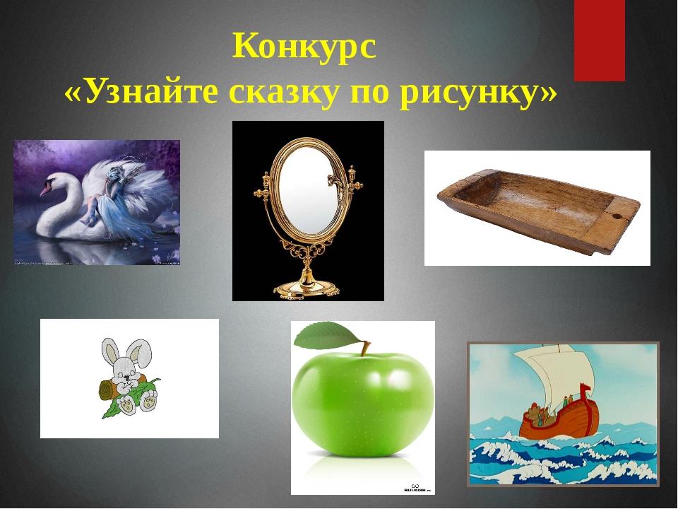 Конкурс «Узнайте сказку по рисунку»