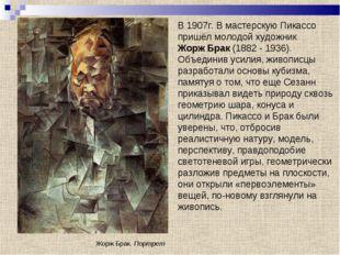 Жорж Брак. Портрет В 1907г. В мастерскую Пикассо пришёл молодой художник Жорж