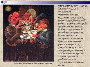 Отто Дикс. Инвалиды войны играют в карты Отто Дикс (1819 – 1969) Главный и са