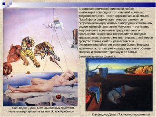 Сальвадор Дали. Сон, вызванный полётом пчелы вокруг граната за миг до пробуж