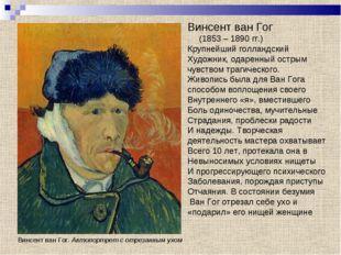 Винсент ван Гог. Автопортрет с отрезанным ухом Винсент ван Гог (1853 – 1890 г