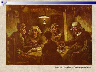 Винсент Ван Гог. Едоки картофеля
