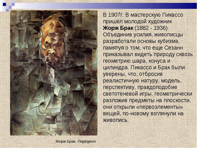 Жорж Брак. Портрет В 1907г. В мастерскую Пикассо пришёл молодой художник Жорж...