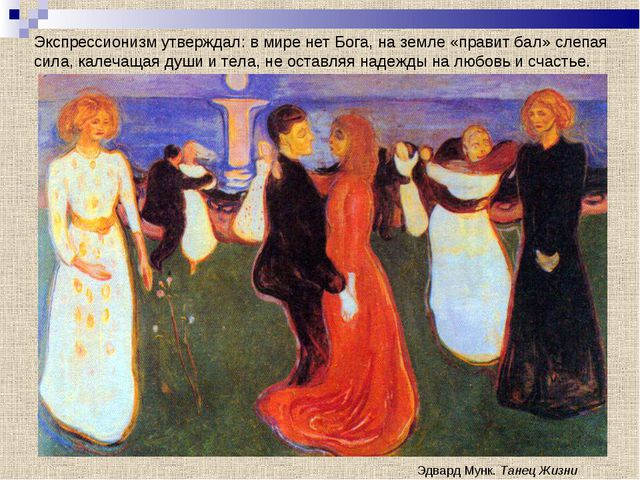 Эдвард Мунк. Танец Жизни Экспрессионизм утверждал: в мире нет Бога, на земле...