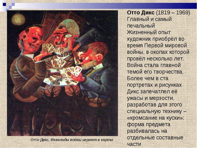Отто Дикс. Инвалиды войны играют в карты Отто Дикс (1819 – 1969) Главный и са...