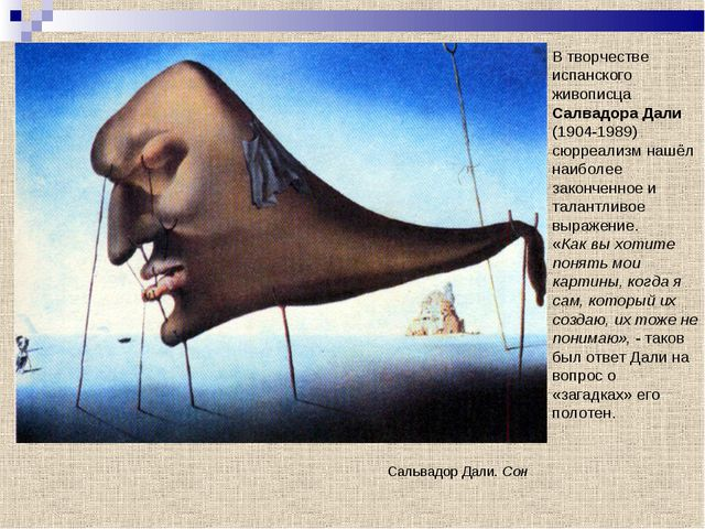 Сальвадор Дали. Сон В творчестве испанского живописца Салвадора Дали (1904-19...