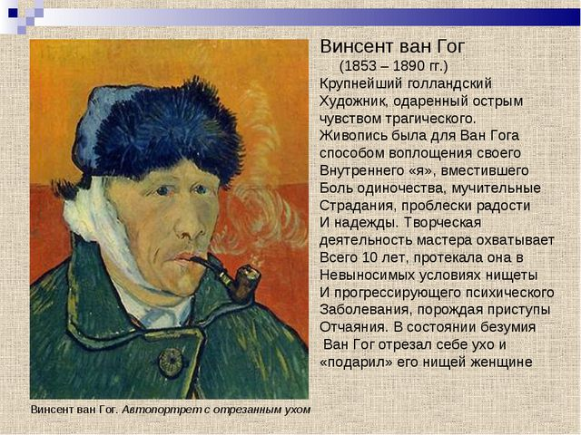 Винсент ван Гог. Автопортрет с отрезанным ухом Винсент ван Гог (1853 – 1890 г...