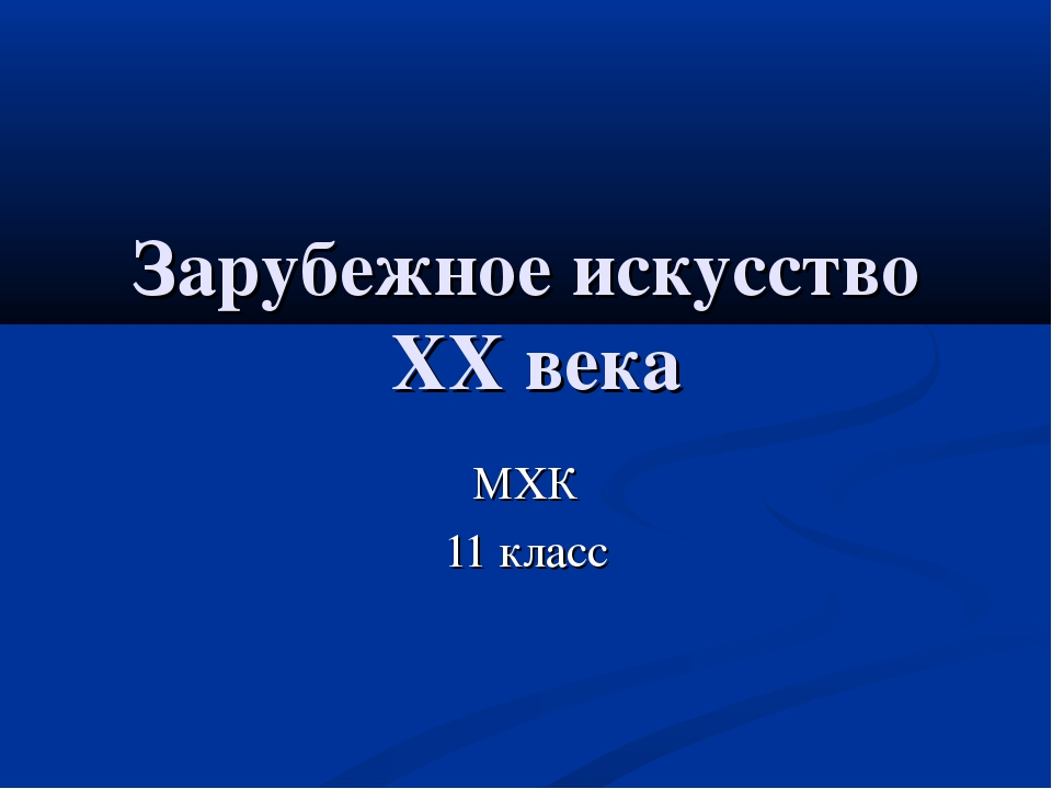 Зарубежное искусство XX века МХК 11 класс