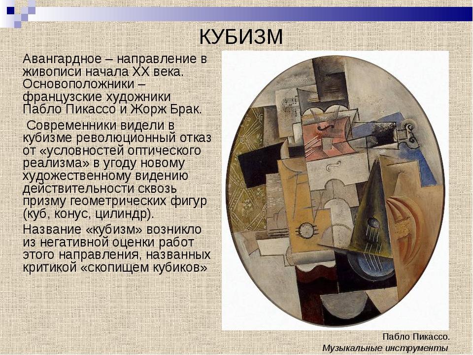 КУБИЗМ Авангардное – направление в живописи начала XX века. Основоположники –...