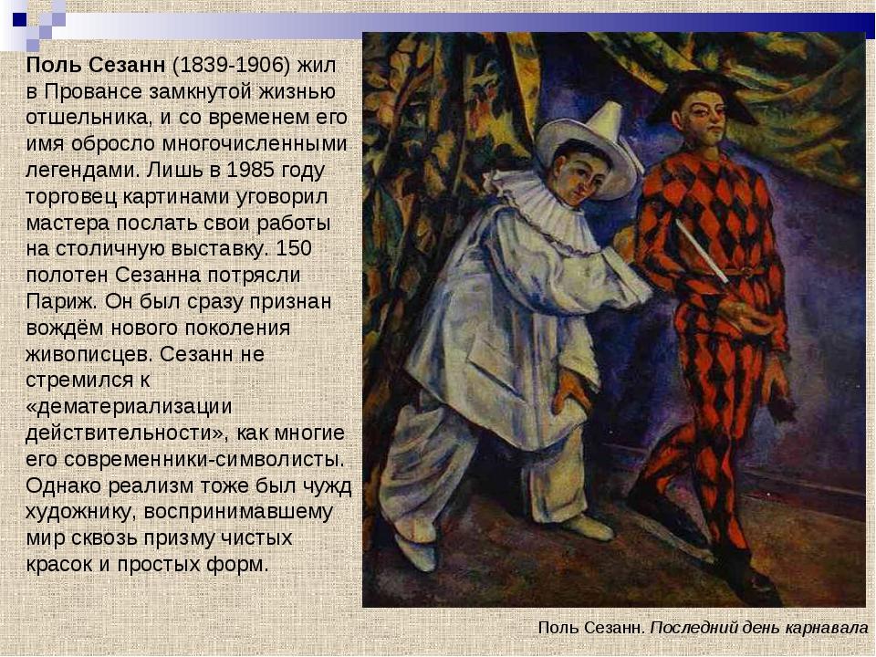Поль Сезанн. Последний день карнавала Поль Сезанн (1839-1906) жил в Провансе...
