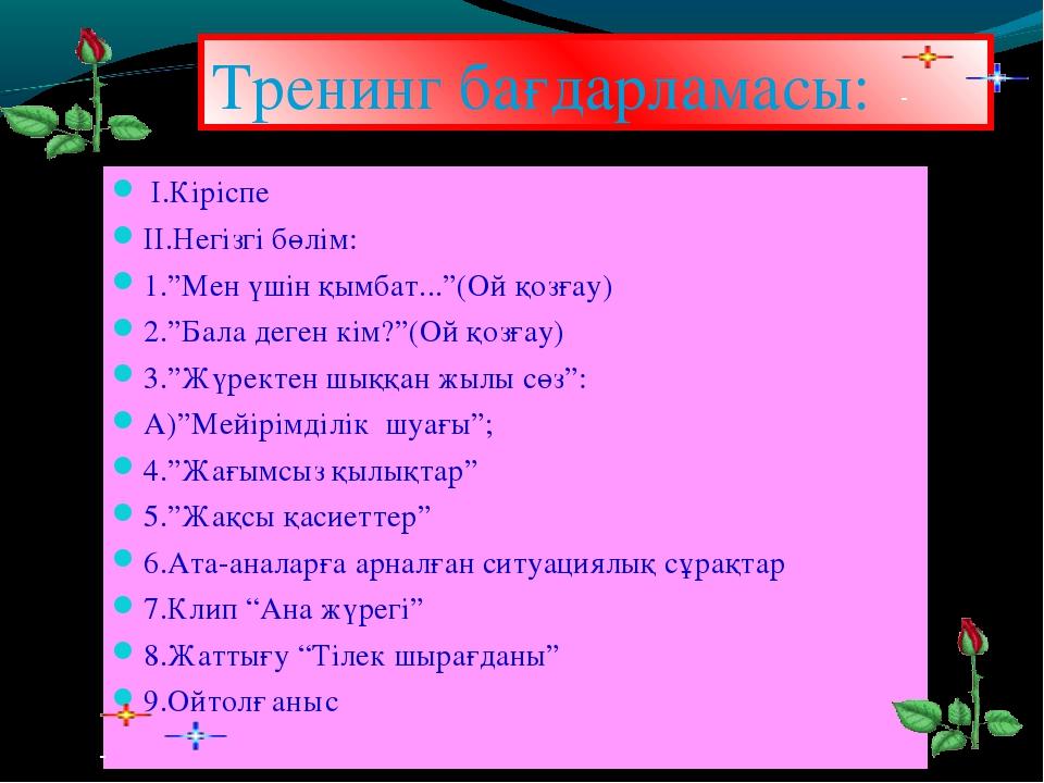 """Тренинг бағдарламасы: І.Кіріспе ІІ.Негізгі бөлім: 1.""""Мен үшін қымбат...""""(Ой қ..."""