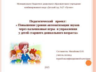 Муниципальное бюджетное дошкольное образовательное учреждение комбинированно