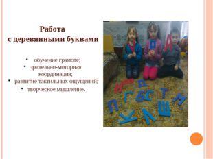 Работа с деревянными буквами обучение грамоте; зрительно-моторная координация