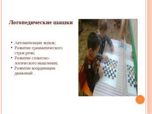 Логопедические шашки Автоматизация звуков; Развитие грамматического строя реч