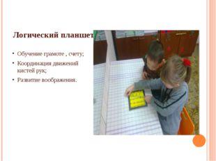 Логический планшет Обучение грамоте , счету; Координация движений кистей рук;
