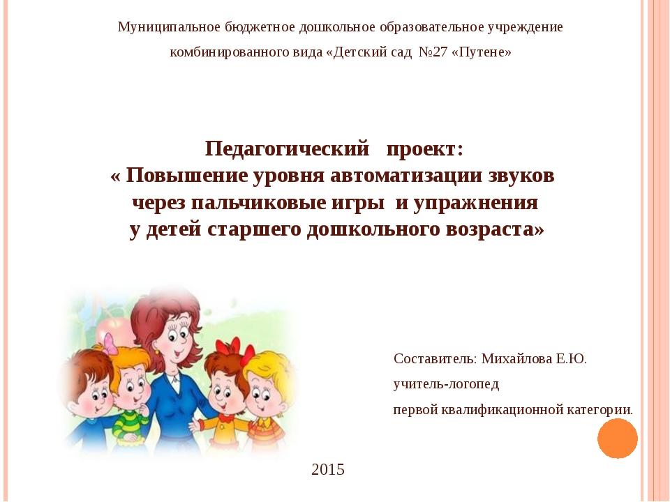 Муниципальное бюджетное дошкольное образовательное учреждение комбинированно...