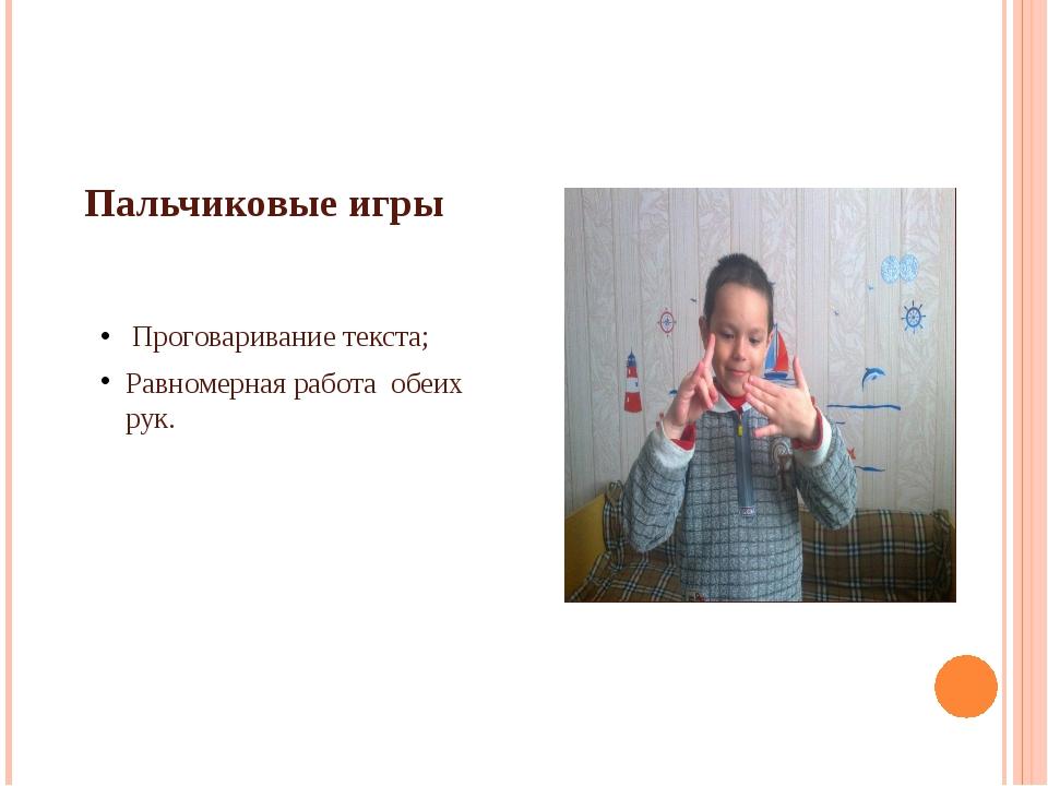 Пальчиковые игры Проговаривание текста; Равномерная работа обеих рук.