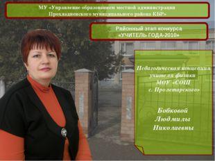МУ «Управление образованием местной администрации Прохладненского муниципаль