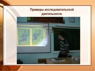 Примеры исследовательской деятельности.