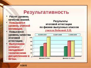 Результаты итоговой аттестации по физике выпускных классов учителя Бобковой