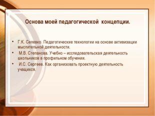 Основа моей педагогической концепции. Г.К. Селевко. Педагогические технологи