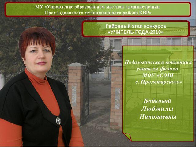 МУ «Управление образованием местной администрации Прохладненского муниципаль...