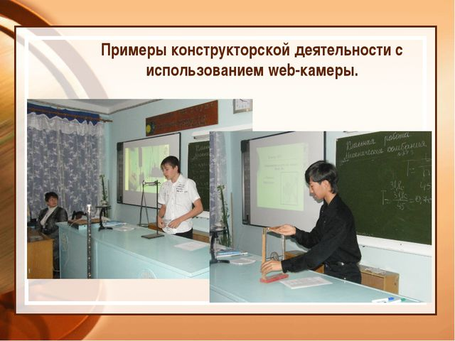 Примеры конструкторской деятельности с использованием web-камеры.