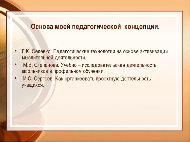 Основа моей педагогической концепции. Г.К. Селевко. Педагогические технологи...
