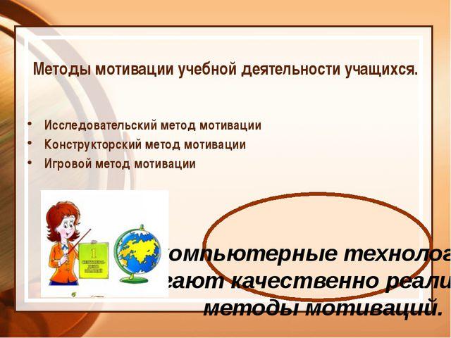Методы мотивации учебной деятельности учащихся. Исследовательский метод моти...