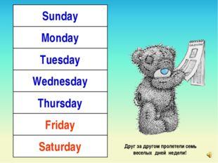 Друг за другом пролетели семь веселых дней недели! Sunday Monday Tuesday W