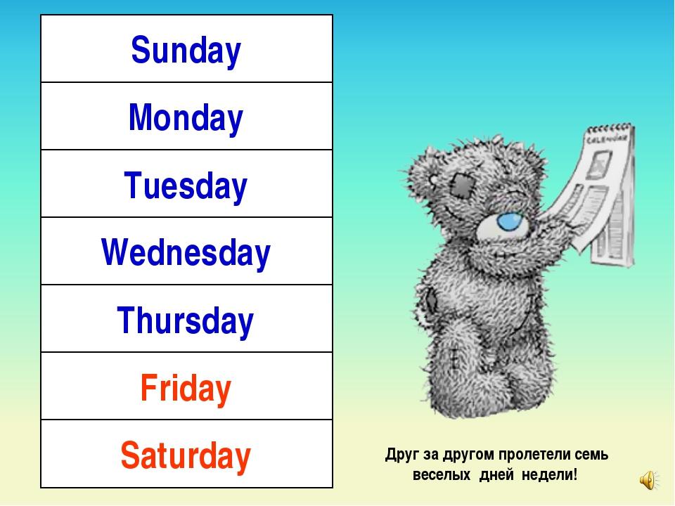 Друг за другом пролетели семь веселых дней недели! Sunday Monday Tuesday W...