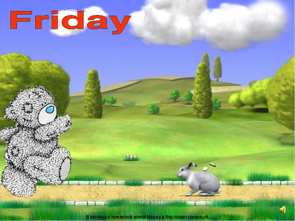 В пятницу с прической новой Мишка в бор пошел сосновый.