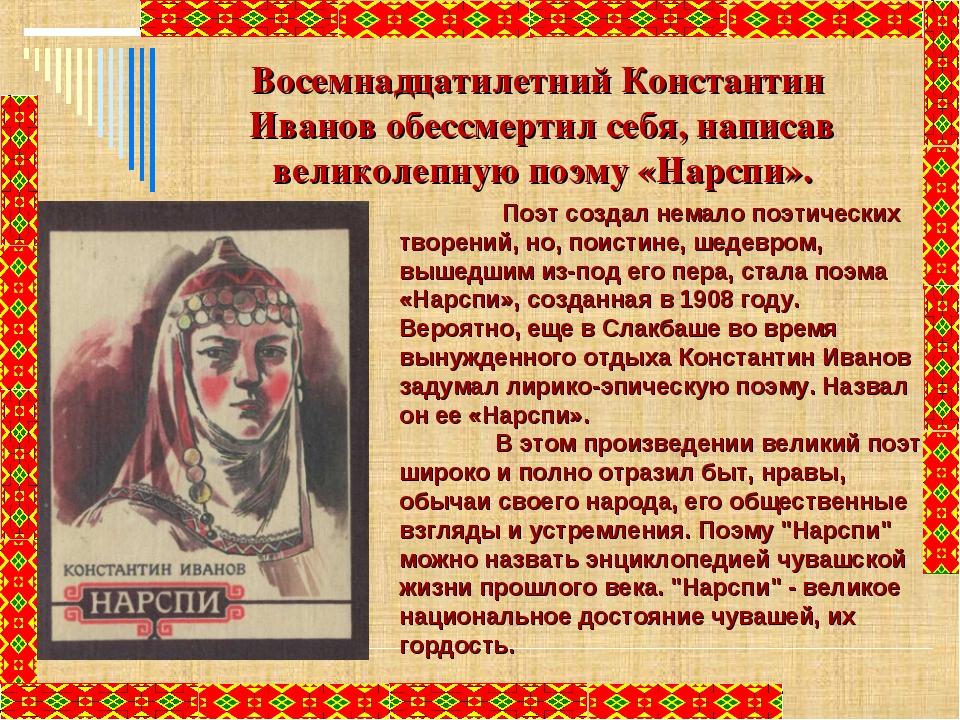 Восемнадцатилетний Константин Иванов обессмертил себя, написав великолепную п...