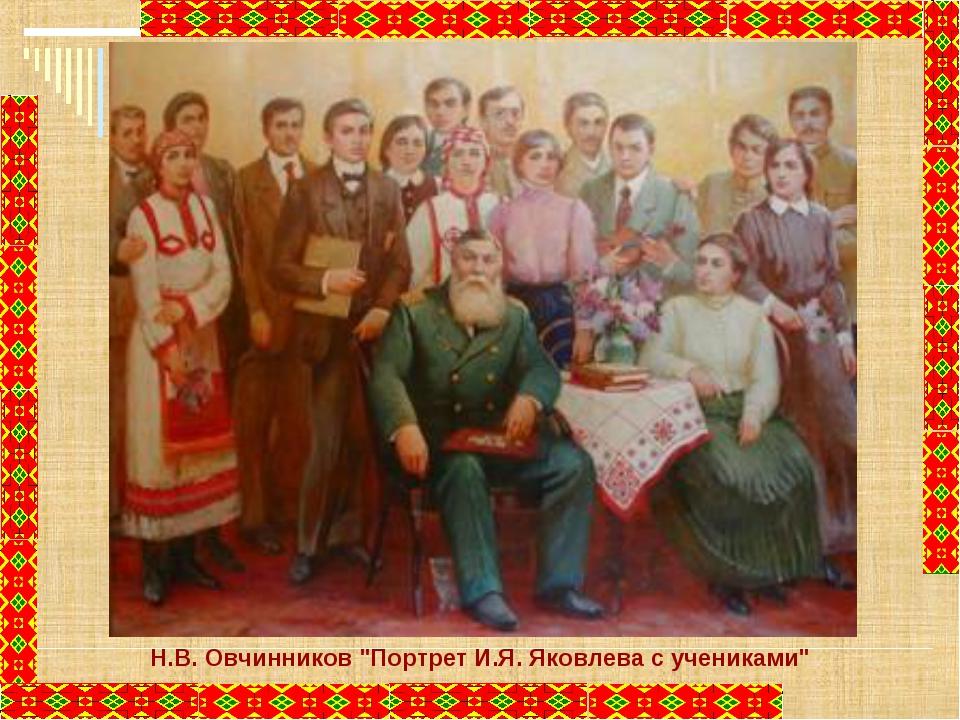 "Н.В. Овчинников ""Портрет И.Я. Яковлева с учениками"""