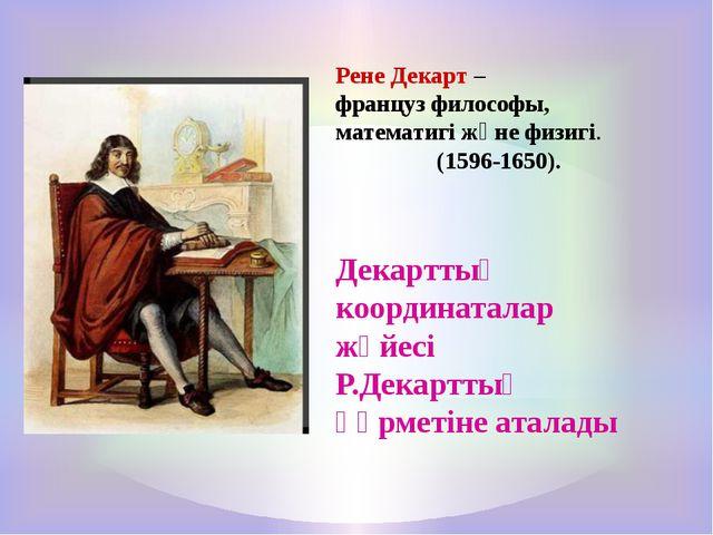 Рене Декарт – француз философы, математигі және физигі. (1596-1650). Декартты...