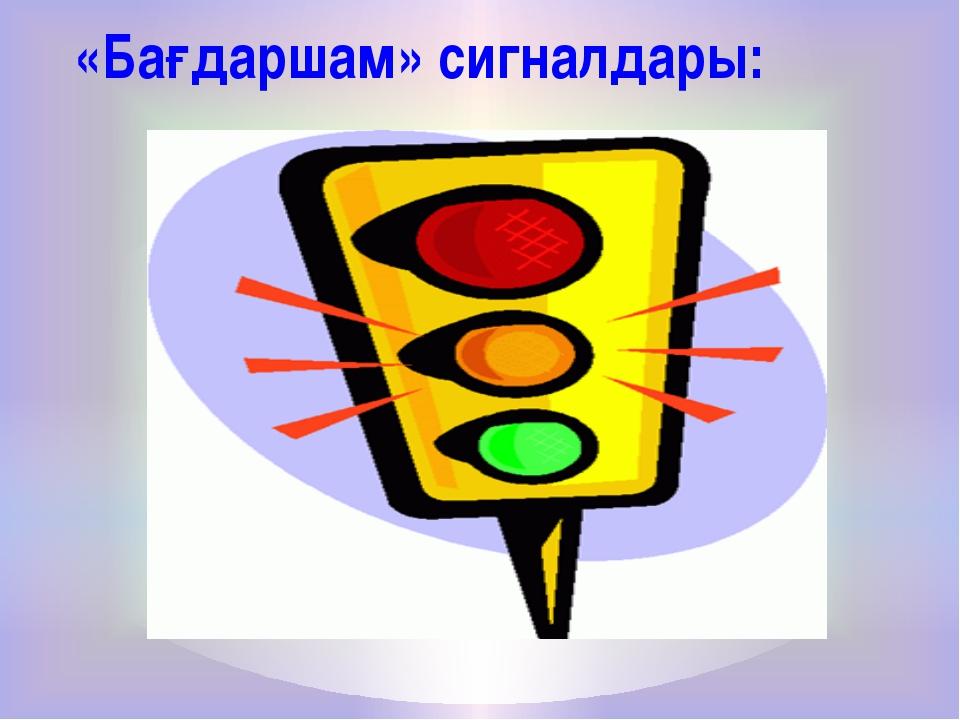 «Бағдаршам» сигналдары: