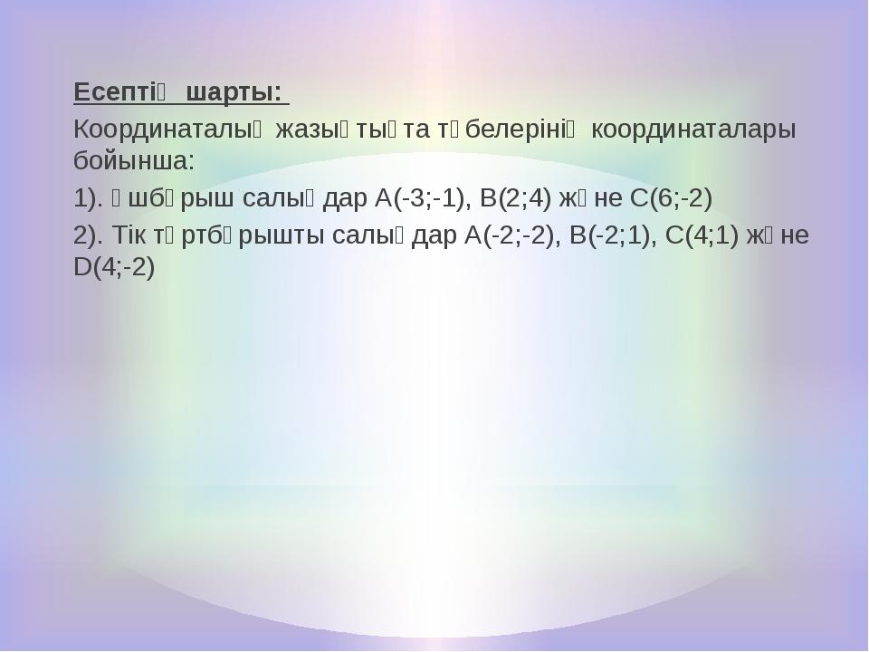 Есептің шарты: Координаталық жазықтықта төбелерінің координаталары бойынша: 1...
