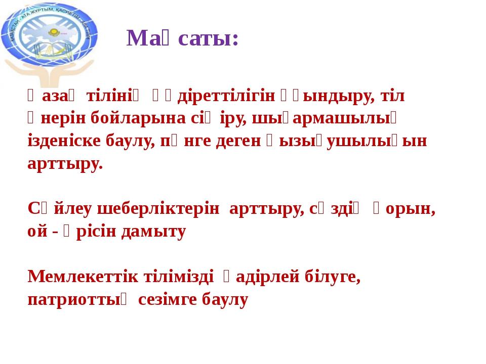Мақсаты: Қазақ тілінің құдіреттілігін ұғындыру, тіл өнерін бойларына сіңіру,...