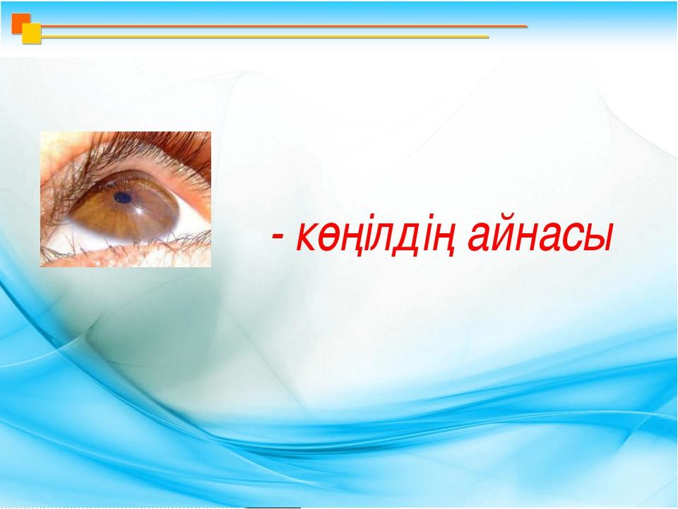 - көңілдің айнасы